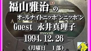 福山雅治のオールナイトニッポン 月曜日 一部 CM、曲(スタジオライブリクエスト以...