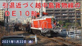【引退近づくJR越中島貨物線のDE10形ディーゼル機関車】 2021年1月22日(金)