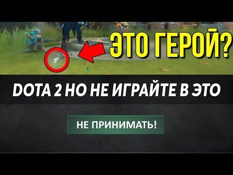 видео: ЭТО ДОТА 2 НО НЕ ИГРАЙТЕ В ЭТО! don't play this it's not good or done it all