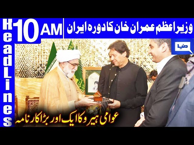 PM Imran begins 'fence-mending' visit to Iran | Headlines 10 AM | 22 April 2019 | Dunya News
