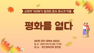 평화를 열다(북한 문화예술공연 / 2021.09.12.…