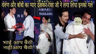 Varun Dhawan Respect To Bobby Deol & Rekhaji   Rekha Emotional & Hug Varun & Bobby