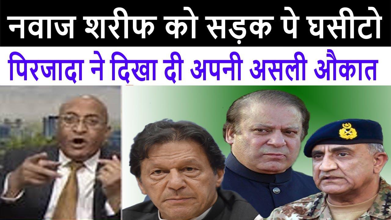 Tariq Pirzada FIRST REACTION On Nawaz Sharif Speech Against PAK ARMY (W/Commentary) HINDI