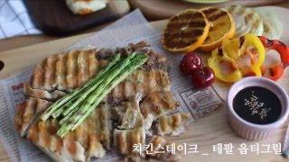 근사한 치킨스테이크 만들기 _ 테팔(Tefal) 옵티그…