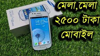 মেলা, মেলা মাত্র ২৫০০ টাকা দারুন মোবাইল, Samsung Galaxy S3 Mini Only 2500 Tk, Water Prices