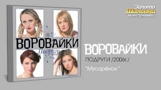 Download Воровайки - Мусорёнок (Audio) Mp3 and Videos