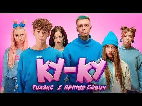 Тилэкс & Артур Бабич - КУ КУ (Премьера клипа / 2020) - Видео онлайн