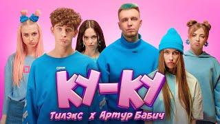 Тилэкс & Артур Бабич - КУ КУ (Премьера клипа / 2020)