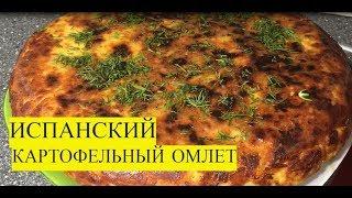 Испанский картофельный омлет на сковороде вкусное и быстрое блюдо из картошки