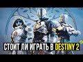 Destiny 2 — Стоит ли играть в 2019 году (и Обзор Shadowkeep) видео