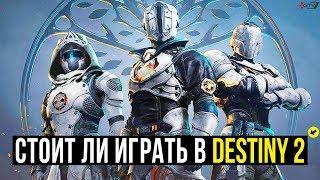 Destiny 2 — Стоит ли играть в 2019 году (и Обзор Shadowkeep)