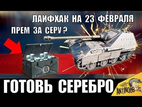 ГОТОВЬ СЕРЕБРО К 23 ФЕВРАЛЯ! НОВЫЙ ПРЕМ ЗА СЕРЕБРО в World of Tanks?