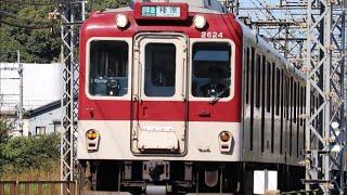 【近鉄大阪線】区間準急 2610系X24 4両