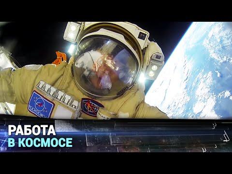 Что делают космонавты в открытом космосе