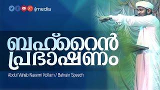 Islamic Speech in Malayalam│ ബഹ്റൈൻ പ്രഭാഷണം │ abdul vahab naeemi kollam 2015