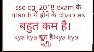 SSC CGL COMPETITION