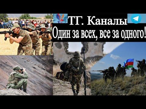 Армянские СМИ в телеграмм: Единым фронтом, одним целым! Один за всех, все за одного!