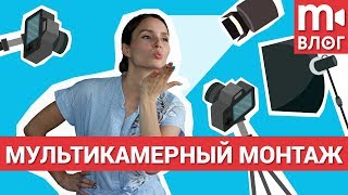 Как монтировать видео и звук с нескольких камер