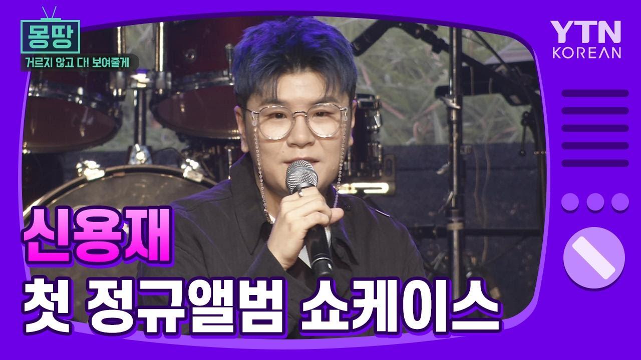 [몽땅TV] 신용재 첫 정규앨범 Dear 쇼케이스 / YTN KOREAN