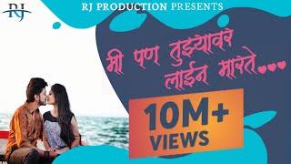 Mi Pan Tujhyavar Line Marte | Marathi Love Song | Rohit Jaybhave |Sanju Rathod | Amey Joshi |