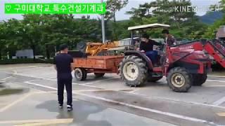 농기계운전기능사 실기, 트랙터운전도 특건과에서