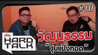 play hard talk ว ฒนธรรมช บแป งทอด ก บ พ ก p 51 mustang ep10