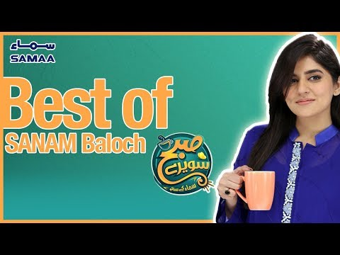 Best of Subh Saverey Samaa Kay Saath | Sanam Baloch | SAMAA TV | 15 Sep 2018