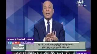 شاهد.. أول تعليق من أحمد موسى على رفع سعر كيلو السكر لـ7 جنيهات