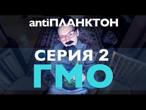 ГМО 2 серия: Жизнь боль? Надоело? Скучно жить?  Все бесит? Все достали? Пора сделать выбор!