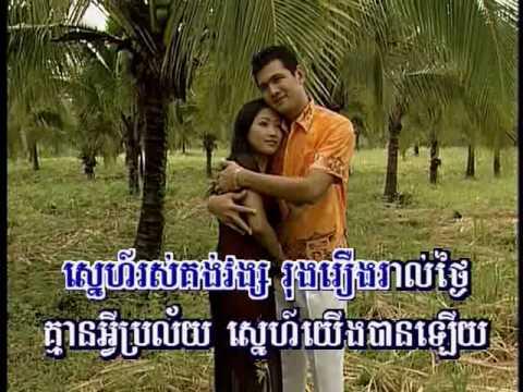 Krom Mek Ler Dey (Karaoke)