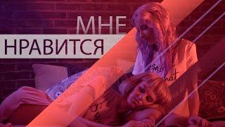 Наташа Трейя & Tillnyashka - Мне нравится
