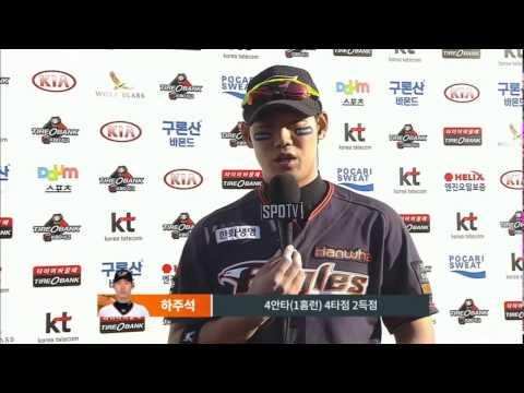 한화 이글스 하주석 MVP 인터뷰 (170423 KT전)