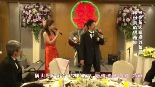 中日文婚禮主持人Ariel