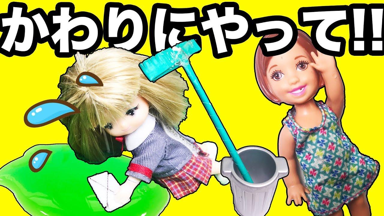 ケリーがミキちゃんマキちゃんにウソ!学校の掃除当番をかわりにやらせる!スライムベトベトおそうじだー❤ おもちゃ ごっこ遊び アニメ Licca-chan みーちゃんママ