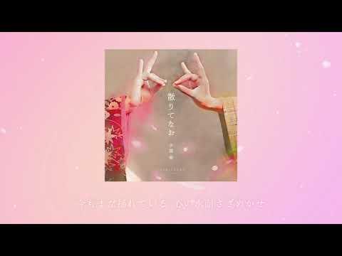 手嶌葵「散りてなお」(Official  Audio)