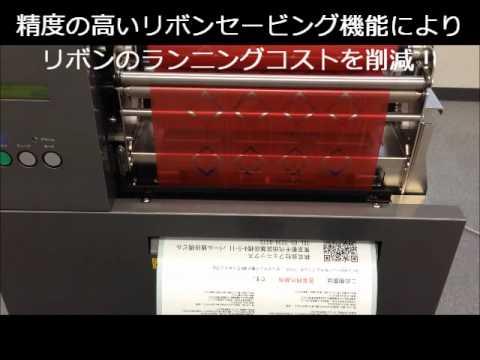 GHSラベル発行に最適!! 8インチラベルプリンタPX509