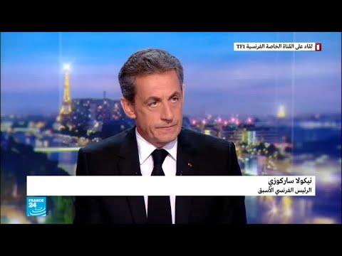 ساركوزي يرد عبر التلفزيون على التهم الموجهة إليه باستخدام أموال ليبية  - نشر قبل 1 ساعة