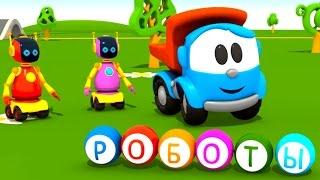 Мультики про машинки: Учим буквы с Грузовичком Лёвой. Буквы для детей: Р - Роботы.