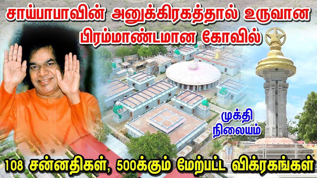 சாய்பாபாவின் அனுக்கிரகத்தால் உருவான பிரமாண்டமான கோவில் 108 சன்னதிகள்  500க்கும் மேற்பட்ட விக்ரகங்கள்