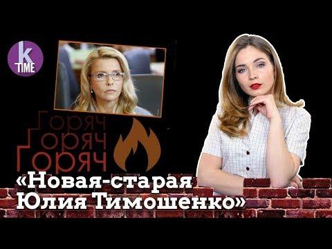 Тимошенко в 'бане'