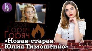 """Тимошенко в """"бане"""" - #7 ГорячО с Олесей Медведевой"""