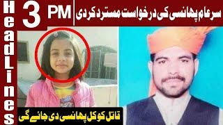 LHC Rejects Zainab's Father Appeal For Public Execution | Headlines 3 PM | 16 October | Express News