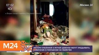 Смотреть видео Суд изберет меру пресечения матери ребенка, которого оставили в запертой квартире - Москва 24 онлайн