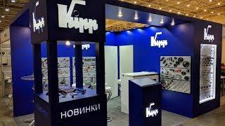 Промышленная выставка. Стенд KIPP