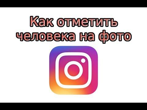 Как отметить человека на фото в Инстаграме