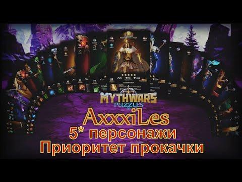 MythWars and puzzles. 5 звёздные персонажи. Приоритет прокачки.