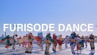 振袖ダンス 振袖のまま踊ってみた Japanese girls dance in Kimono FURISODE DANCE