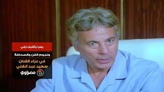 يسرا وأشرف ذكي ونجوم الفن والصحافة في عزاء الفنان سعيد عبد الغني
