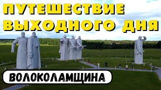 Московская область: Волоколамск и окрестности. 28 панфиловцев. Путешествие по России