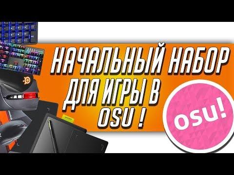 Как научится играть в OSU! | Начальные девайсы для OSU | Выбор графического планшета и клавиатуры